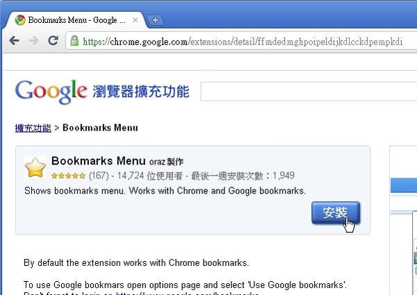 變出Google瀏覽器的下拉選單 | T17 討論區 - 一起分享好東西