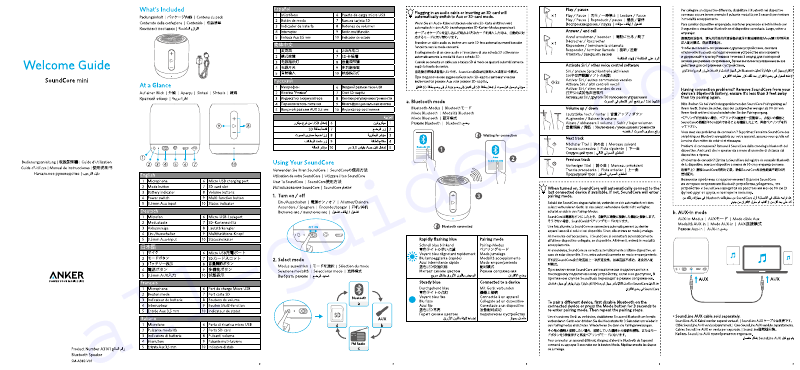 Anker A3101 Speakers Welcome manual PDF View/Download