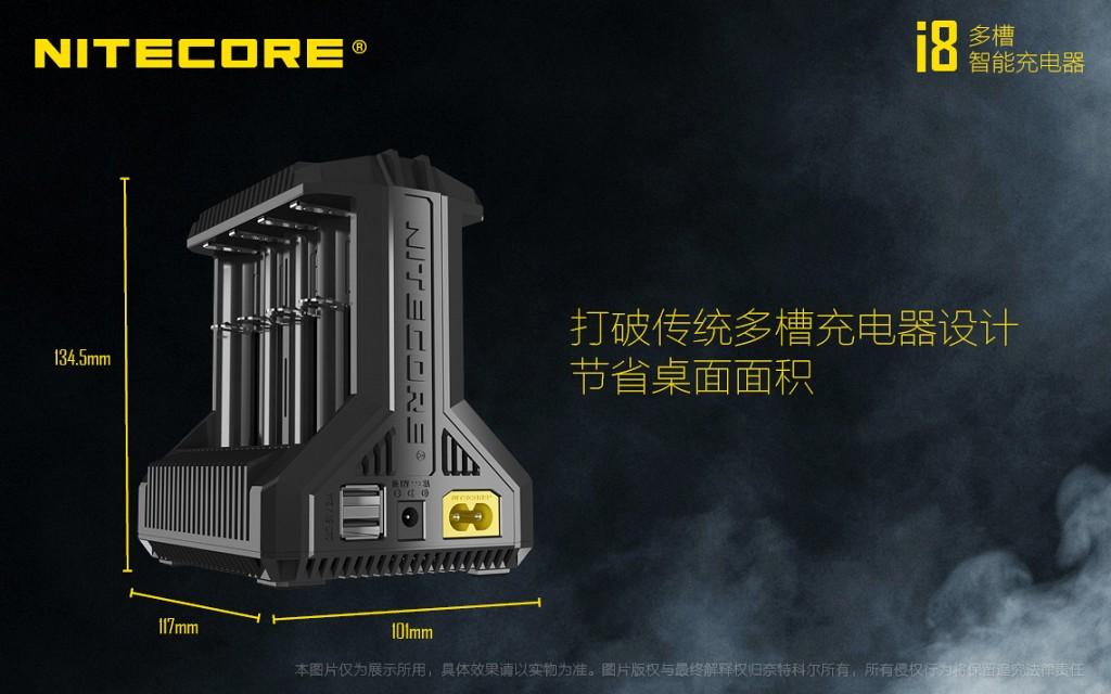 Nitecore i8 八槽多功能智能充電器AA AAA 18650 16340 26650