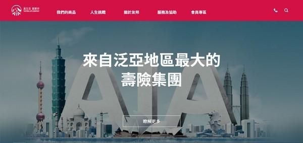 「找對的人做對的事」AIA完成逾2億增資 挖角3名悍將 | ETtoday 旅遊雲 | ETtoday旅遊新聞(財經)