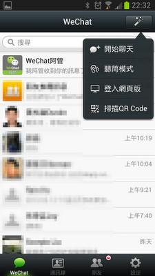 阿榮福利味/WeChat微信 - 取代LINE的手機通訊軟體   ETtoday名家   ETtoday新聞雲