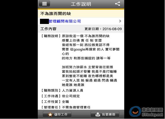 JJ神曲改編成「不為誰而開的缺」 網友:22K專員的逆襲啊! | ETtoday網搜 | ETtoday新聞雲