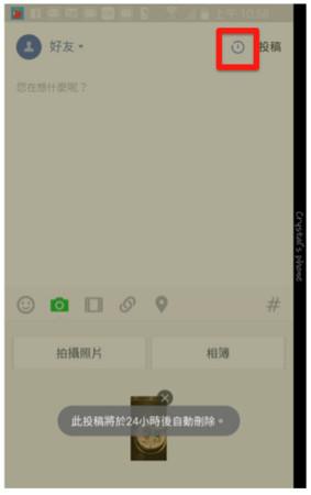 LINE 6.8.0更新!視訊效果,動態消息po文自刪功能上線   ETtoday遊戲雲   ETtoday新聞雲