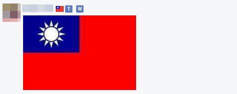 灌爆阿聯酋臉書!網貼國旗「我是臺灣人不是中國人」 老外也挺 | ETtoday生活新聞 | ETtoday新聞雲