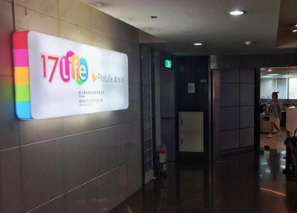 過去台灣電商只靠低價和折扣生存,現在實體業者自己搞社群媒體行銷後,優勢已不在。圖為電商17 Life。