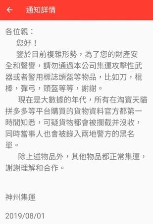 列警方黑名單! 淘寶集運香港籲勿購黃色頭盔、雨傘…. | ETtoday大陸 | ETtoday新聞雲