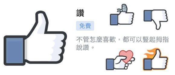 麥兜小米/Facebook貼圖 按讚按爛或是送愛心隨你開心 | ETtoday名家 | ETtoday新聞雲