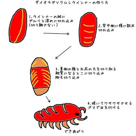 我成功用小香腸做出大王具足蟲啦! | | 鍵盤大檸檬 | ETtoday新聞雲