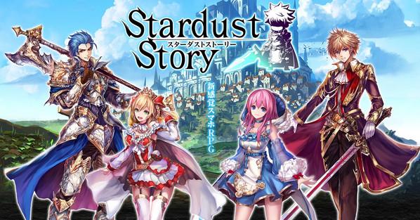 日式RPG手遊《Stardust Story》事前登錄排行第一 | ET遊戲雲 | ETtoday東森新聞雲