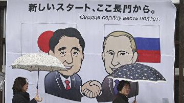 Плакат с изображением премьер-министра Японии Синдзо Абэ и президента РФ Владимира Путина в Нагато