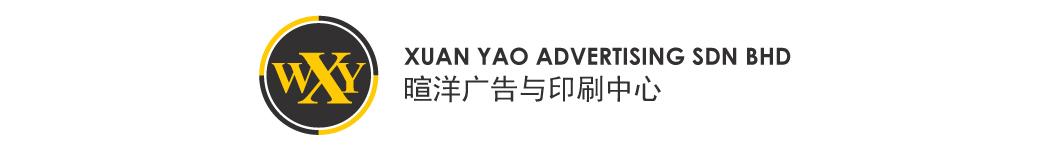 Np Name 3d Wallpaper Taman Daya Acrylic Signage From Xuan Yao Advertising