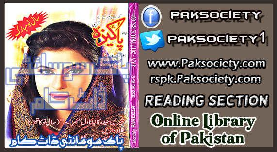 Pakeeza Digest January 2017