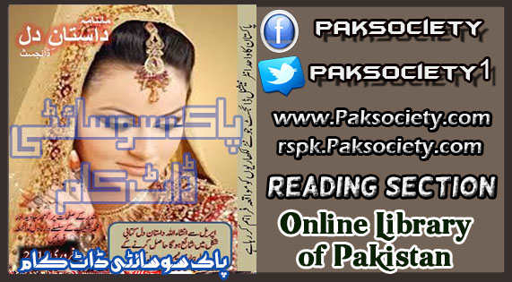 Dastan E Dil Digest February 2017