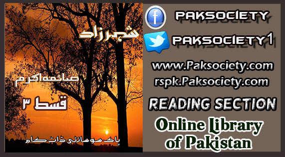 SheharZaad Episode 03 By Saima Akram
