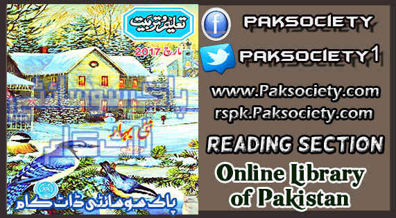 Taleem O Tarbiat March 2017