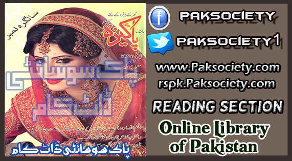 Pakeeza Digest April 2017