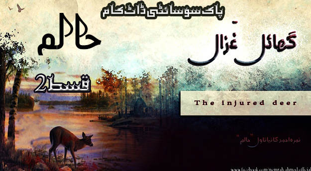 Haalim Episode 02 By Nimra Ahmad