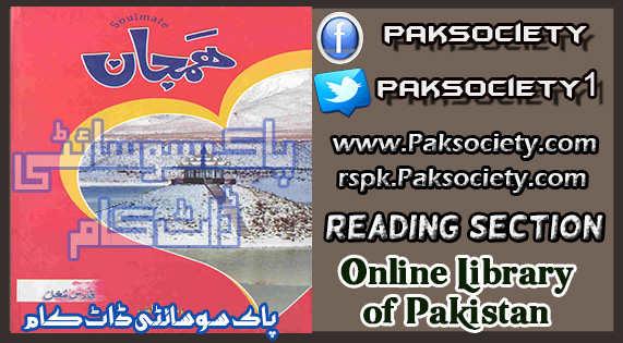 Hamjan By Faris Mughal