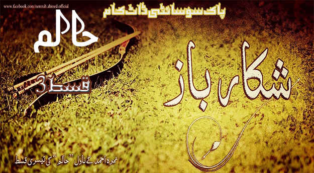 Haalim Episode 03 July 2017 By Nimra Ahmad