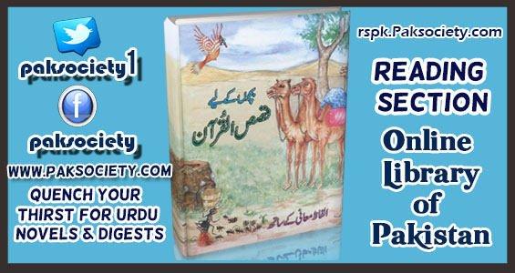 Qasas Ul Quran for Children