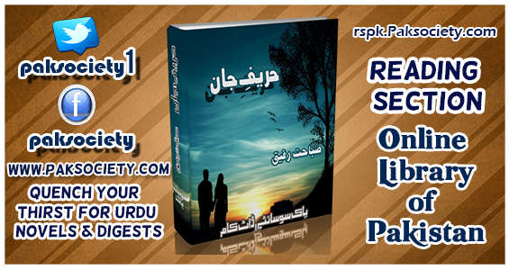 Hareef E Jan Episode 3 By Sabahat Rafique