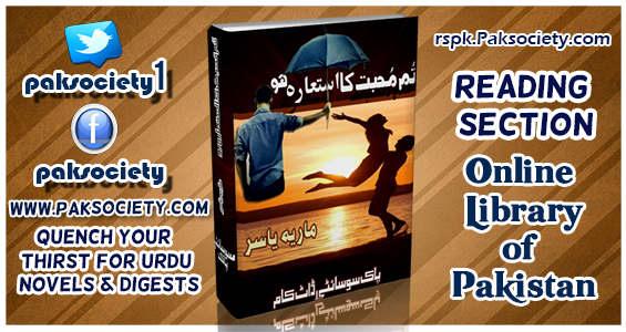 Tum Muhabbat Ka Istara Ho Episode 5 By Maria Yasir
