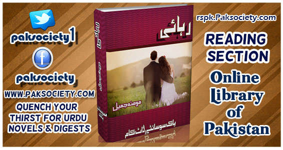 Rehai Complete By Momina Jamil