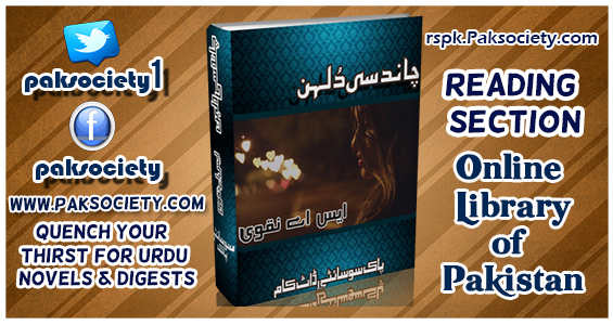 Chand Cii Dulhan By S A Naqvi