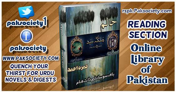 Haalim Episode 14 By Nimra Ahmad