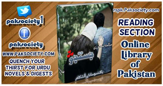 Justaju By Saleha Mansoori