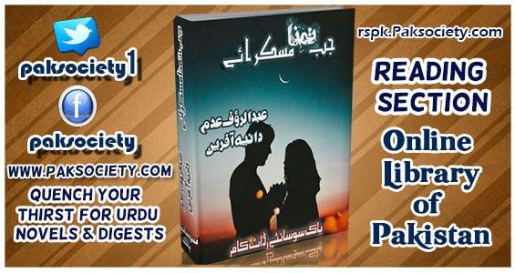 Jab Tamana Muskrae By Danyah Afreen and Abdul Rauf Adm