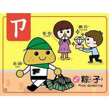 ㄅㄆㄇ錄音魔法有聲書-FOOD超人 – Gloria's Bookstore 灣區中文繪本童書專賣
