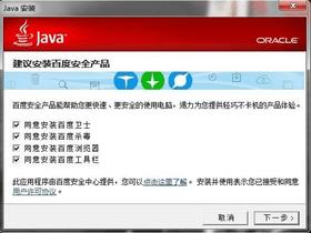 中國網友獨享!下載Java就送百度綁架瀏覽器工具列「全家福套餐」 | T客邦
