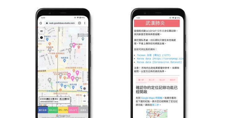 面對新型冠狀病毒,Google如何協助臺灣? | T客邦
