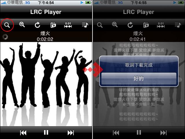 用iPhone聽音樂 還能順便記歌詞   T客邦