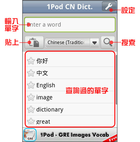 Android圖文字典 快速記憶英文單字   T客邦