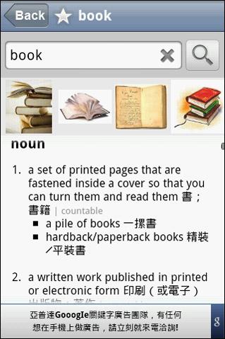 Android圖文字典 快速記憶英文單字 | T客邦