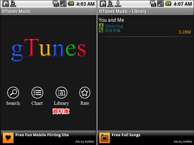 搜尋軟體GTunes Music。下載好聽音樂到Android手機 | T客邦