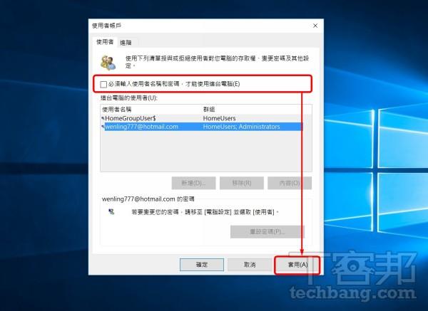 【Windows 10 強力密技】系統優化篇- 啟動內建優化程式,釋放更多系統效能 | T客邦