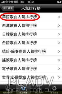 KKBOX:在iPhone裡裝進上百萬首MP3! | T客邦