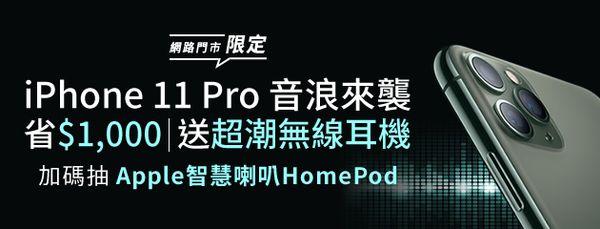 遠傳雙11優惠,續約iPhone 11新機最高賺1萬2,加碼再抽HomePod   T客邦