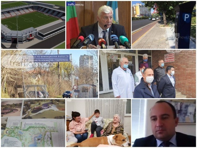 Какво се случи днес в Пловдив? ОБЗОР за 19.11.2020