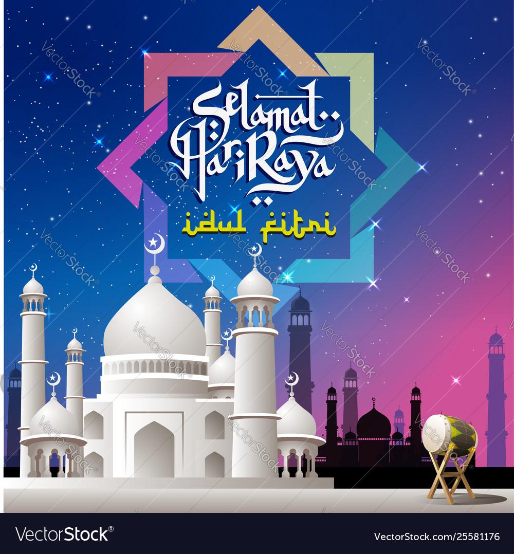 Selamat Hari Raya Idul Fitri Royalty Free Vector Image