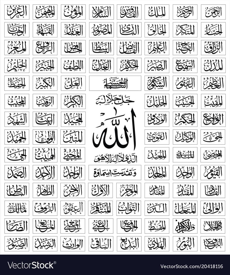 99 Names Of Allah Asmaul Husna Royalty Free Vector Image