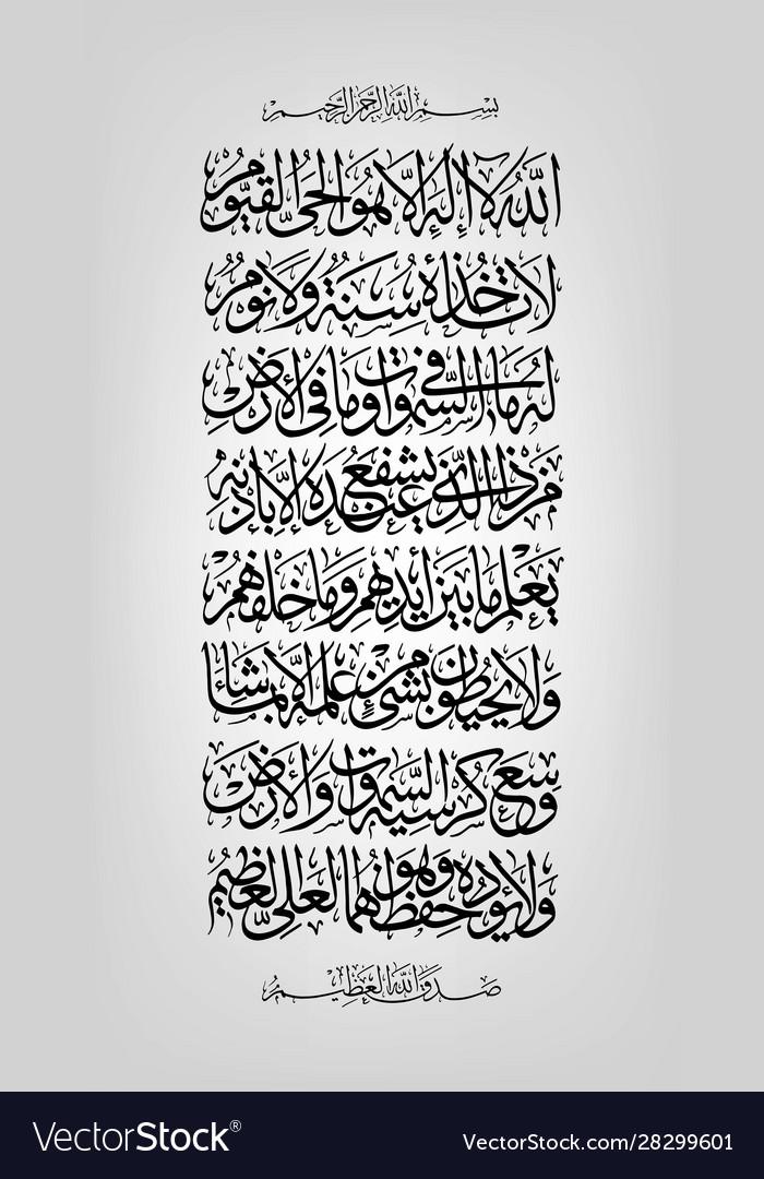 Ayat Kursi Kaligrafi Vector : kursi, kaligrafi, vector, Vector, Images