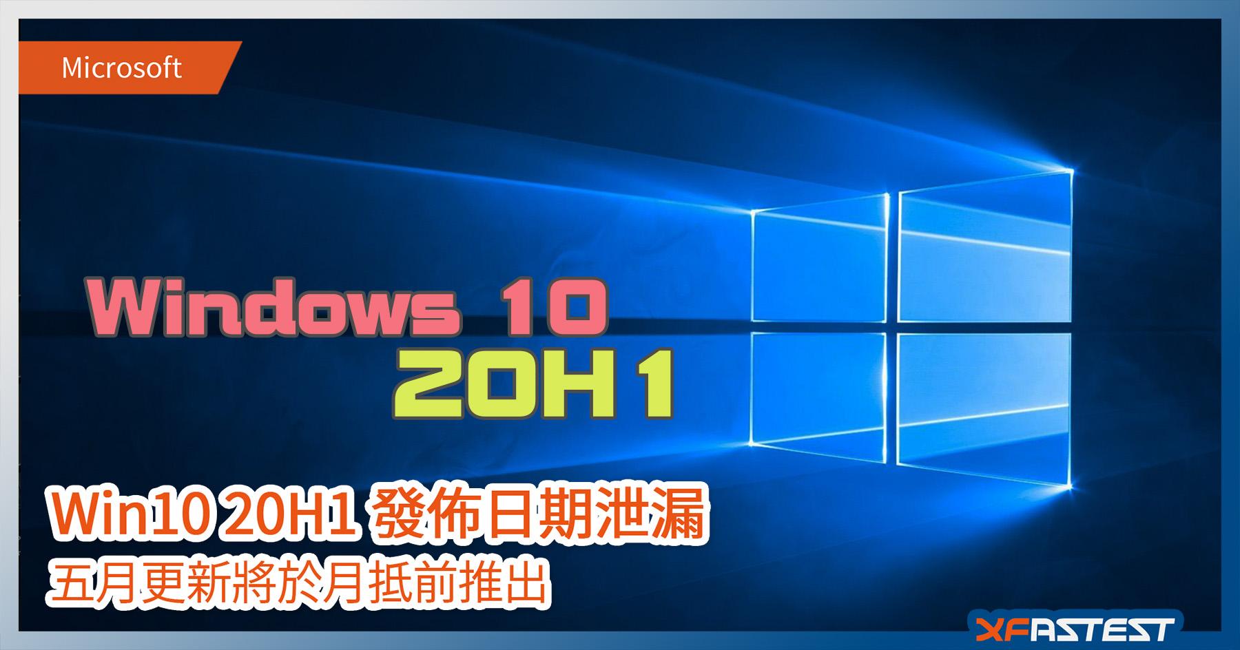 Microsoft 自曝釋出日期 - Win10 20H1 五月更新日期曝光 - XFastest Hong Kong