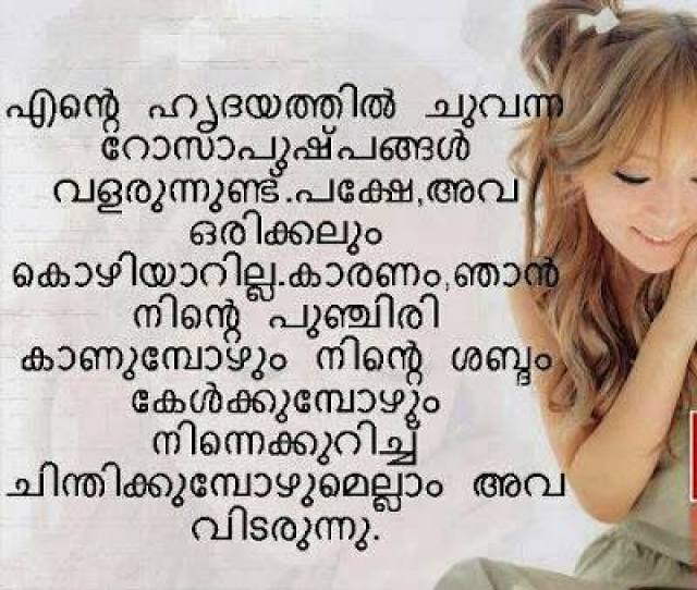 Malayalam Typed Love Quotes Iyume Love Is Mater