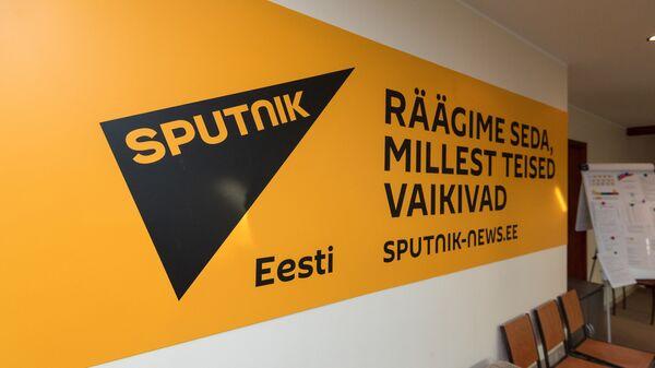 Посольство России в Таллине прокомментировало ситуацию вокруг Sputnik