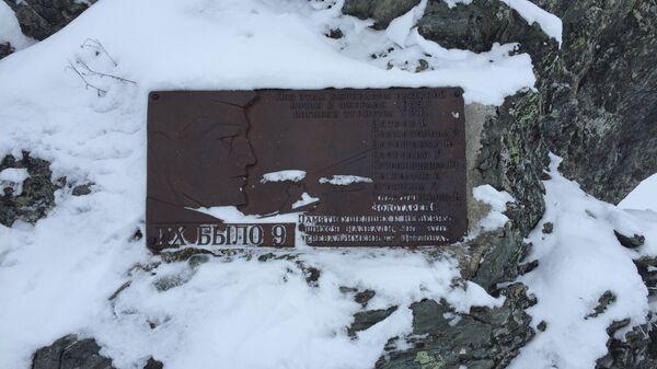 Мемориальная табличка в память о туристах, погибших на перевале Дятлова, установленная в 1963 году