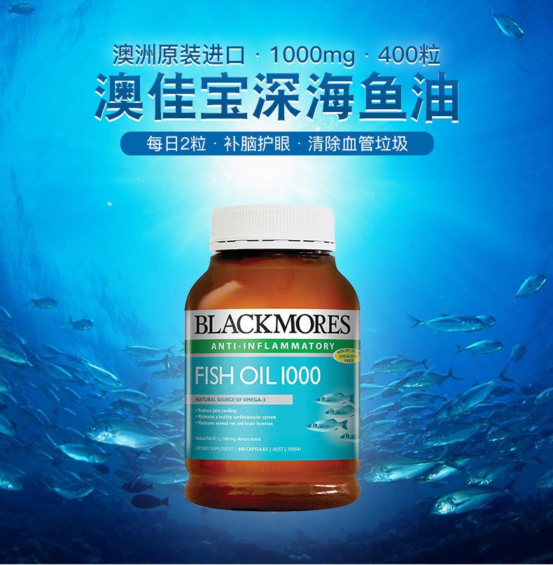 【澳洲倉】Blackmores BM澳佳寶深海魚油軟膠囊400粒 中老年 無腥味 - 澳購網-最專業的澳洲代購服務平臺。支持無 ...